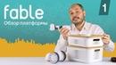 Обзор Fable Spin и Fable Joint от Shape Robotics [1] Модульные роботы Fable