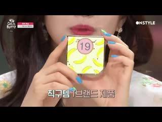 190614 MC Joy (Red Velvet)  Get it Beauty Ep. 17