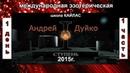 Первая ступень школы Кайлас Андрея Дуйко 1день 1часть 2015 ФилософияЭзотерики №1