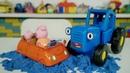 Машина свинки Пепы застряла в песке - Поиграем в Синий трактор - Поиграйка для детей