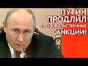 Путин Продлил КонтрСанкции на Ввоз Продуктов Питания из Ряда Стран новости