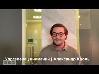 управление вниманием | Александр Король | 2019