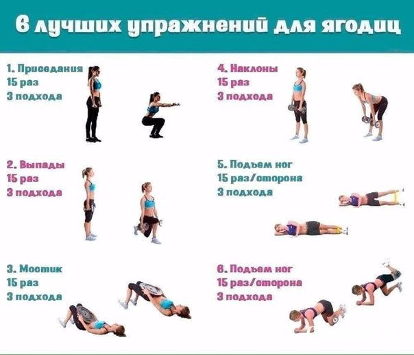 Упражнения В Картинках Чтобы Похудела Попа. 9 лучших упражнений для ягодиц + программа тренировок на месяц