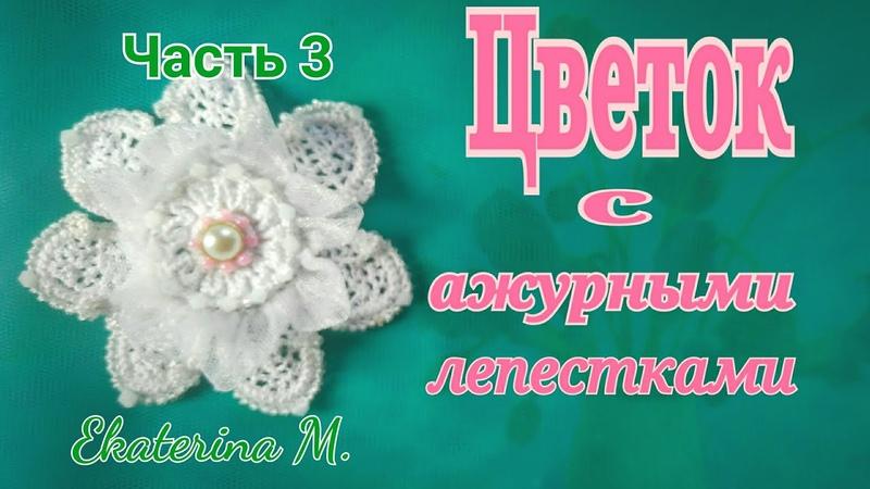 Ажурный цветок крючком, с добавлением бусинок. Мотив для Ирланского кружева. Часть 3.