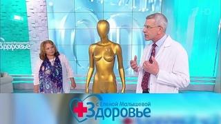 Здоровье с Еленой Малышевой последний выпуск