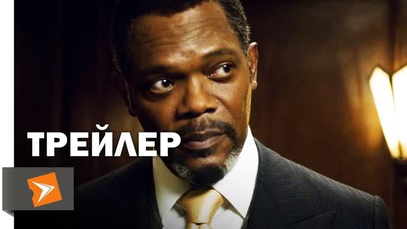 1408 2007 Русский трейлер Дубляж США ужасы триллер Джон Кьюсак Мэри МакКормак Сэмюэл Л Джексон Стивен Кинг