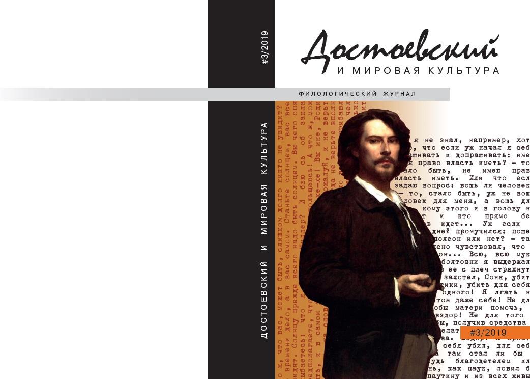 Достоевский и мировая культура. Филологический журнал. – 2019. №3 (7)