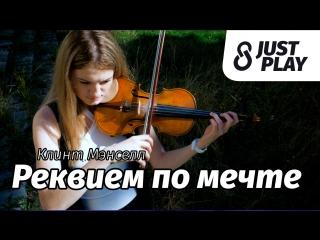 """Музыка из к/ф """"Реквием по мечте"""""""
