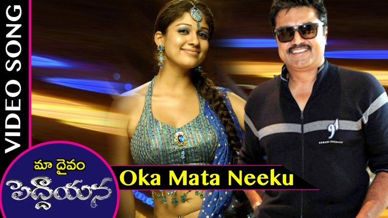 Maa Daivam Peddayana Movie Songs || Oka Mata Neeku Video Song || Sarath Kumar, Nayanthara