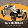 Автосервис ТАГИЛШИНА шиномонтаж Нижний Тагил