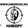 Лазертаг Киборг, Пейнтбол Киборг т. 89532766600