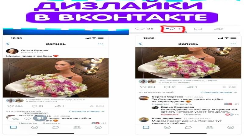 Во «ВКонтакте» появятся дизлайки к комментариям ?