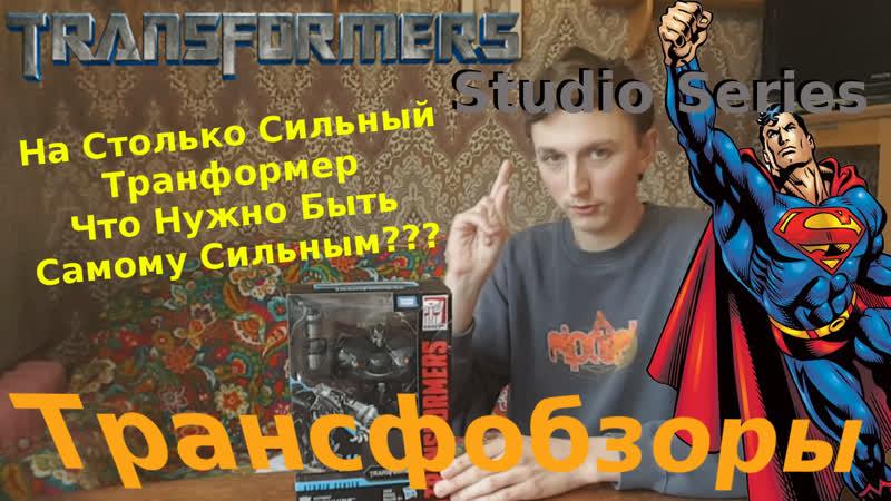 Transformers Studio Series 14 Ironhide - Сильный Трансформер! - [Трансфобзоры]