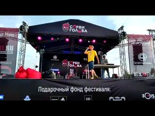 Yu-Ron & Dj GO - Весенний фанк LIVE (фестиваль Сорвиголова, )