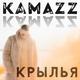 Kamazz - Крылья