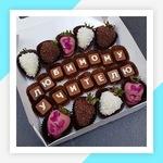 Клубника в шоколаде — «Любимому учителю»