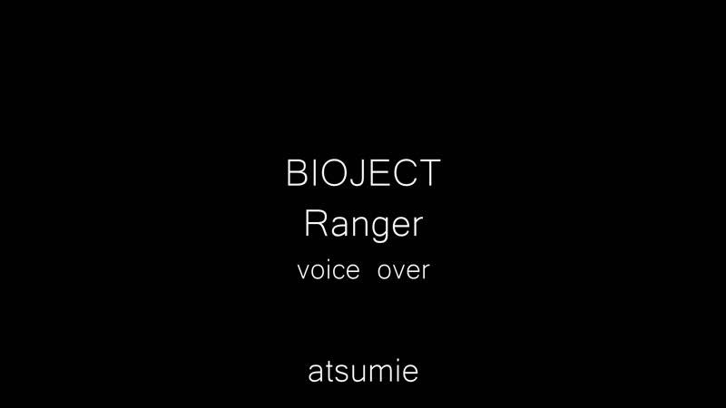 Bioject - ranger