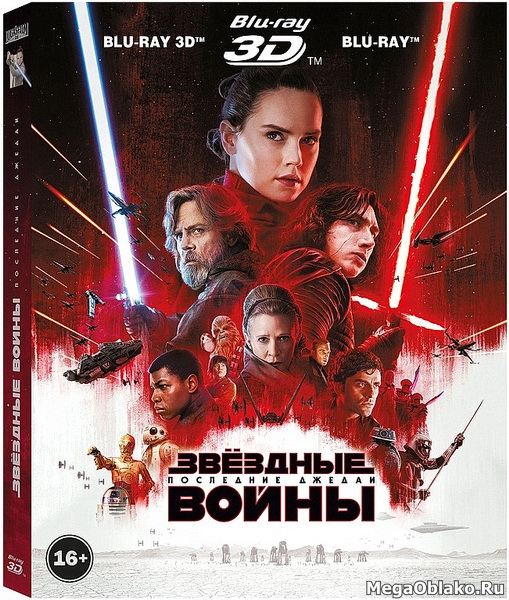 Звёздные войны: Последние джедаи / Star Wars: Episode VIII - The Last Jedi (2017/BDRip/HDRip/3D)