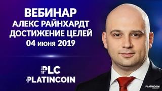 Platincoin вебинар  - обзор, презентация, стратегия от Алекса Райнхардт  Platin Genesis PLC