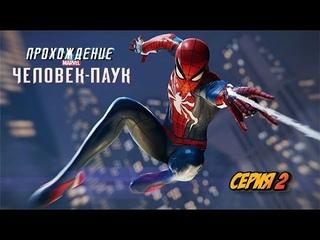 Прохождение Marvel's Spider Man:   Серия 2   PS4 PRO