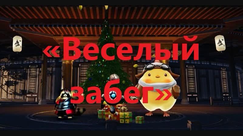 Revelation Online Новый Сулан Воскресенье Веселый Забег Кенсай