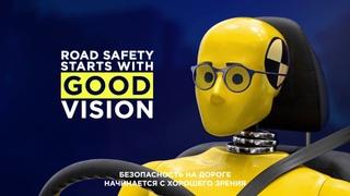 Очки для водителей. Мода или безопасность? Смотри видео и решай.
