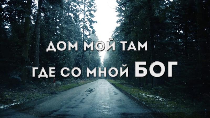 Путь Домой | Дарина Кочанжи (Lyric Video)