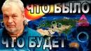 Начнется ли ТРЕТЬЯ МИРОВАЯ 3 11 2019 Прогноз на БУДУЩЕЕ Взгляд на ПРОШЛОЕ Владимир Шемшук