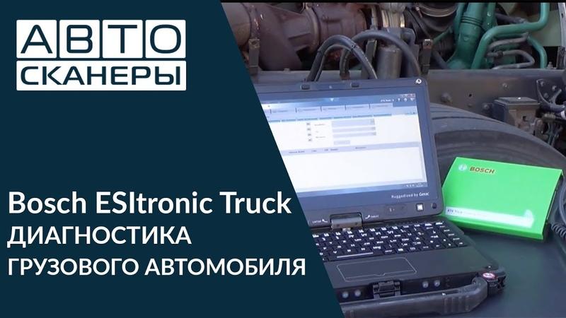 Диагностика грузового автомобиля автосканером Bosch KTS Truck