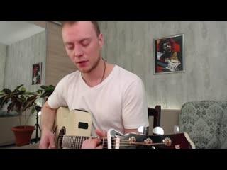 ЕГОР НАТС - ТЕПЛЫЕ РУКИ кавер на гитаре Даня Рудой