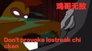 Don't provoke lostreak chicken,New character gorilla鸡哥无敌,新角色大猩猩