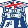 Дошкольная Британская Академия