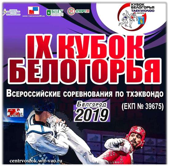 Kubok Belogoria 2019