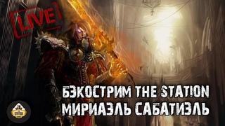 Бэкострим The Station - Мириаэль Сабатиэль