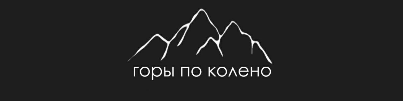 картинка горы по колено на белом фоне
