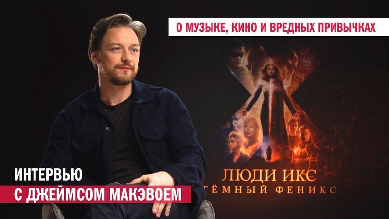Джеймс МакЭвой Люди Икс: Тёмный Феникс Интервью с Бригадой У