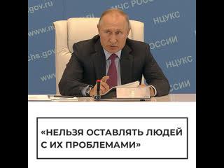 Путин о паводке на Дальнем Востоке