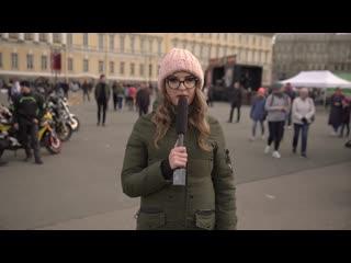 Дарья Морозова  гражданский корреспондент. Репортаж с открытия мотосезона 2019 (Санкт-Петербург)