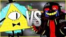 ERROR SANS VS БИЛЛ ШИФР СУПЕР РЭП БИТВА Bill Cipher Gravity Falls ПРОТИВ Эррор Санс Undertale