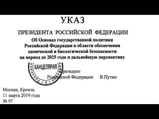 Путин своим Указом объявил сбор ДНК всех граждан страны