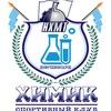 ССК Химик | НХМТ