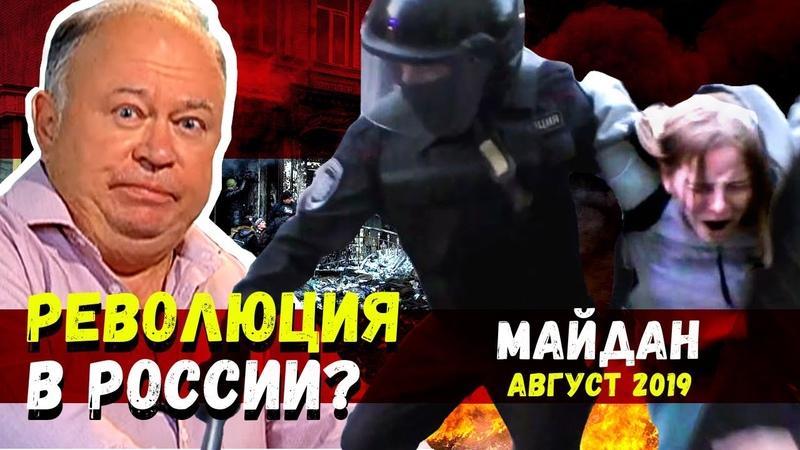 Срочно! В России готовится революция. Андрей Караулов назвал точную дату. Майдан в РФ 2019 год