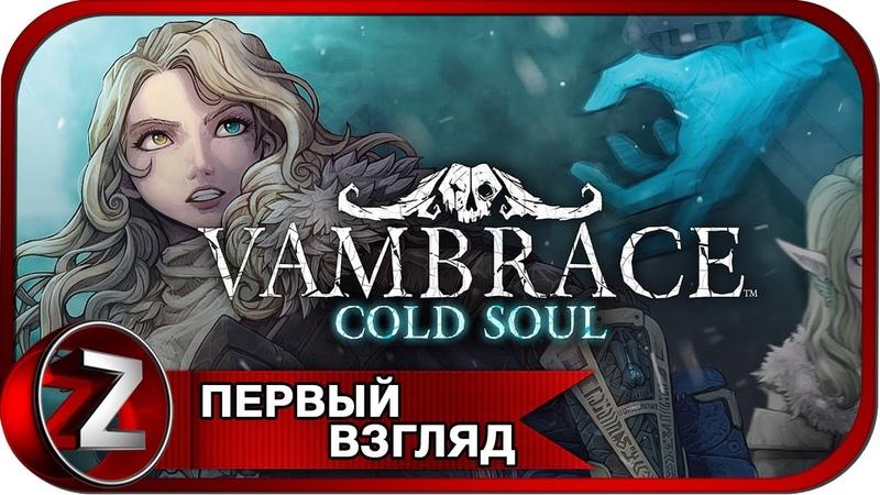 Vambrace: Cold Soul ➤ Авантюристка ➤ Первый Взгляд