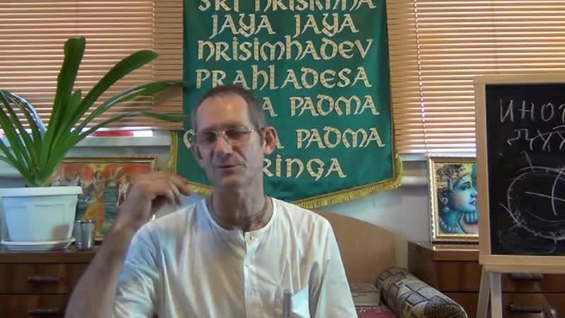 Иного духа - часть 2 - Вайшнава Прана дас - 09.08.2014