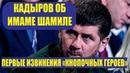 Рамзан Кадыров про имама Шамиля и Дагестанцах новости Чечни и Дагестана сегодня свежие Шевченко изви