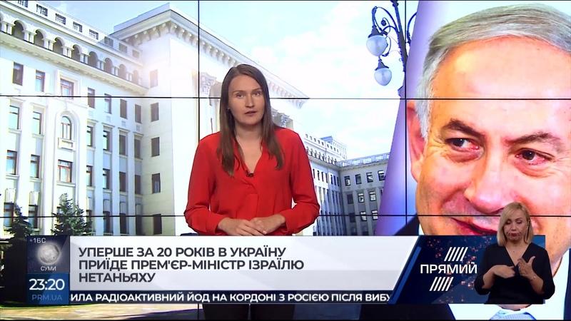 Вперше за 20 років в Україні приїде прем'єр міністр Ізраїлю Нетаньяху