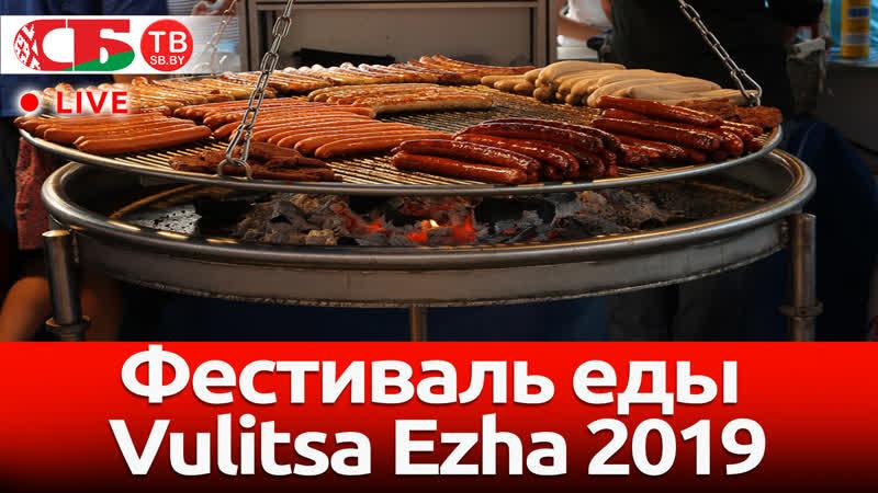 Фестиваль еды Vulitsa Ezha в Ботаническом саду   ПРЯМОЙ ЭФИР