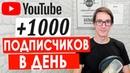 Как набрать подписчиков в Ютубе без накрутки Первая 1000 подписчиков бесплатно