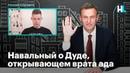 Навальный о Дуде открывающем врата ада