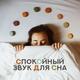 Оазис глубокой сна feat. Deep Sleep Music Academy - Чистые звуки для сна